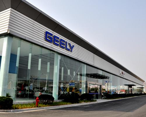 浙江豪情汽车制造有限公司第 一汽车制造分公司整体搬迁建 设项目