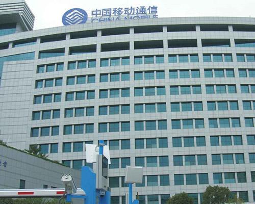 中国移动通信新疆分公司