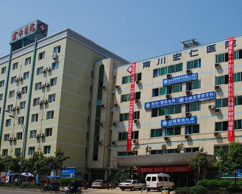 合川宏仁医院