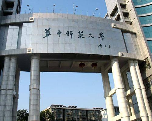 武汉华中师范大学教工楼